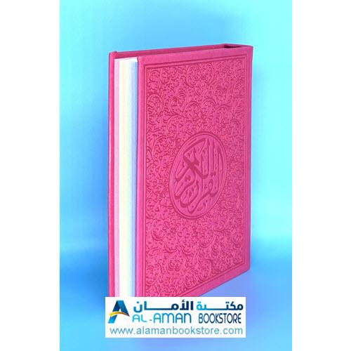 Arabic Bookstore in USA - مصحف ملون الاوراق - زهر غامق - احمر - قران ملون - ختمة ملونة - مكتبة عربية في أمريكا -Quran Colored Paper