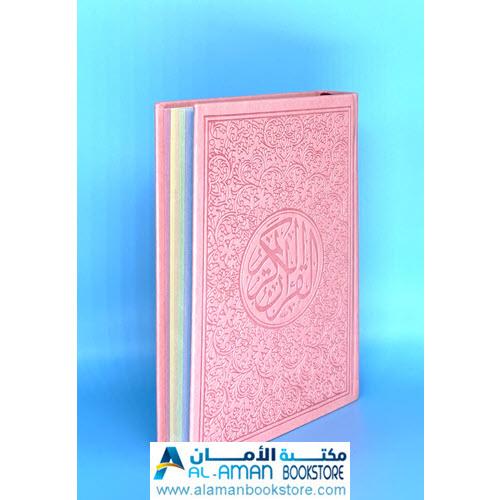 Arabic Bookstore in USA - مصحف ملون الاوراق - زهر فاتح - قران ملون - ختمة ملونة - مكتبة عربية في أمريكا -Quran Colored Paper