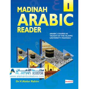 Arabic Bookstore in USA - مكتبة عربية في أمريكا - تعليم العربية - كتاب المدينة لتعلم العربية - Madinah Arabic Reader Book