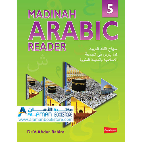 Arabic Bookstore in USA -0- مكتبة عربية في أمريكا - تعليم العربية - كتاب المدينة لتعلم العربية - Madinah Arabic Reader Book 5