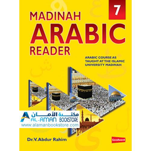 Arabic Bookstore in USA -0- مكتبة عربية في أمريكا - تعليم العربية - كتاب المدينة لتعلم العربية - Madinah Arabic Reader Book 7