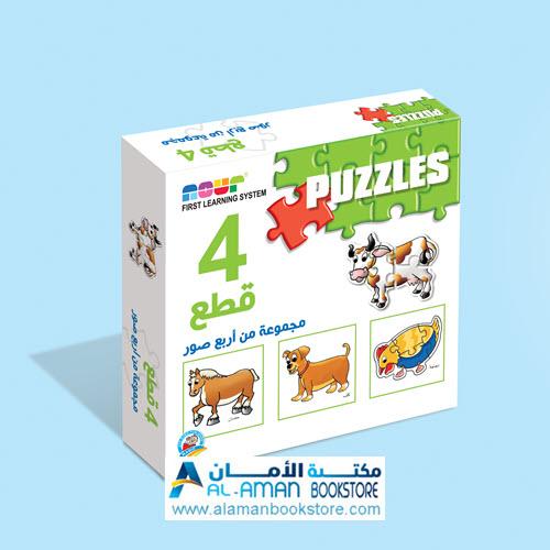 Arabic Bookstore in USA -00 - 4 Pieces Puzzles - بزل الحيوانات - بزل 4 قطع - مكتبة عربية في أمريكا
