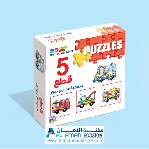 Arabic Bookstore in USA - 5 Pieces Puzzles - بزل الحيوانات - بزل 5 قطع - مكتبة عربية في أمريكا