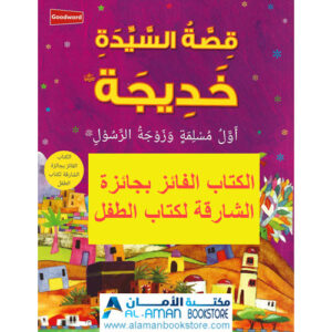 Arabic Bookstore in USA - خديجة - مكتبة عربية في أمريكا - khadija