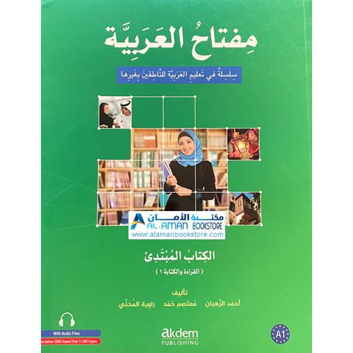 0 Arabic Bookstore in USA - Miftah Al-Arabiyya A1 - Reading & Writing - مفتاح العربية -- المستوى المبتدئ
