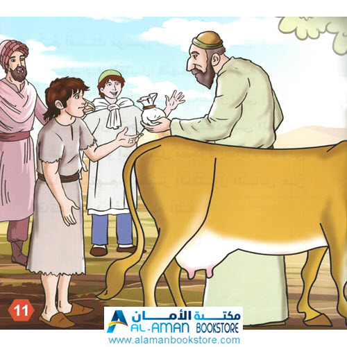 Arabic Bookstore in USA - قصص الحيوان في القران - بقرة بني اسرائيل - مكتبة عربية في أمريكا