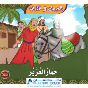 Arabic Bookstore in USA - قصص الحيوان في القران - حمار العزير - مكتبة عربية في أمريكا