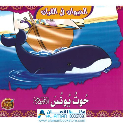 Arabic Bookstore in USA - قصص الحيوان في القران - حوت يونس - مكتبة عربية في أمريكا