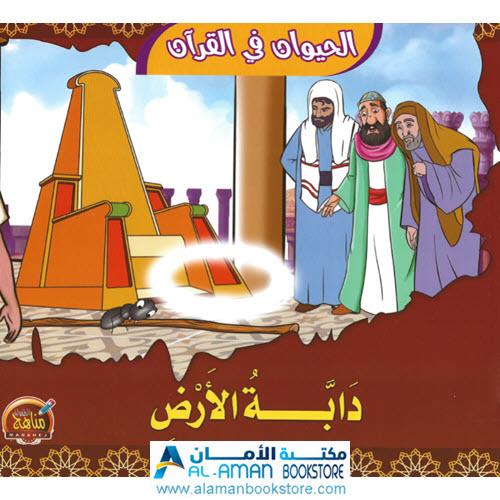 Arabic Bookstore in USA - قصص الحيوان في القران - دابة الارض - مكتبة عربية في أمريكا