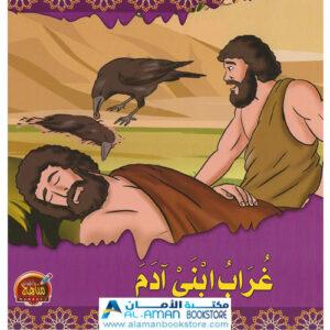 Arabic Bookstore in USA - قصص الحيوان في القران - غراب ابني ادم - مكتبة عربية في أمريكا