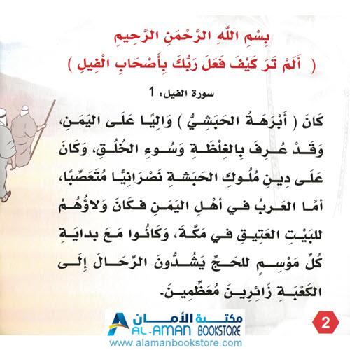 Arabic Bookstore in USA - قصص الحيوان في القران - فيل ابرهة - مكتبة عربية في أمريكا