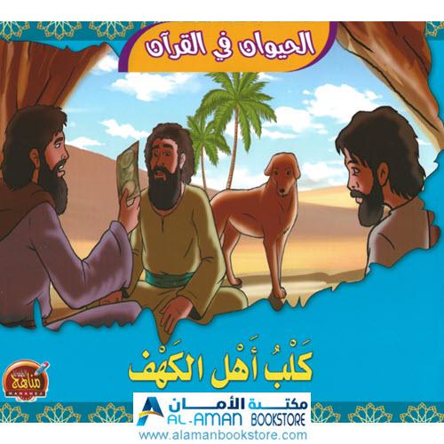 Arabic Bookstore in USA - قصص الحيوان في القران - كلب اهل الكهف - مكتبة عربية في أمريكا
