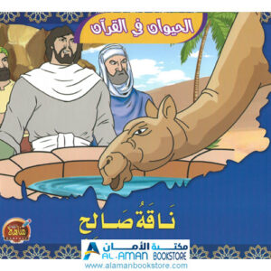 Arabic Bookstore in USA - قصص الحيوان في القران - ناقة صالح - مكتبة عربية في أمريكا