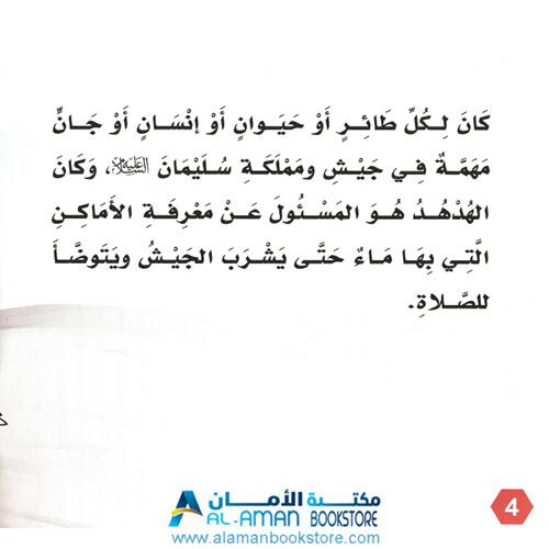 Arabic Bookstore in USA - قصص الحيوان في القران - هدهد سليمان - مكتبة عربية في أمريكا