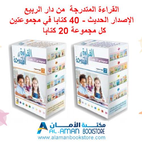 Arabic Bookstore in USA - مكتبة عربية في أمريكا - العربية لغتي - القراءة المتدرجة
