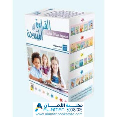 Arabic Bookstore in USA -1- مكتبة عربية في أمريكا - العربية لغتي - القراءة المتدرجة