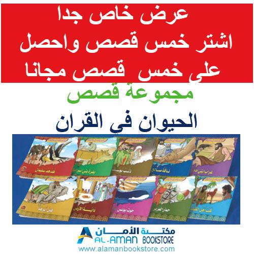 Arabic Bookstore in USA -22- قصص الحيوان في القران - مكتبة عربية في أمريكا