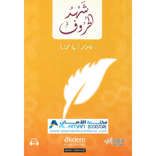 Arabic Bookstore in USA- Honey of the letters - Misk FM -نصوص أدبية - مسك اف ام - مكتبة عربية في أمريكا - شهد الحروف