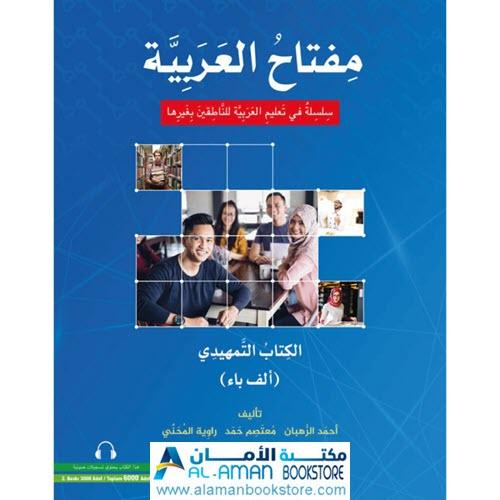 Arabic Bookstore in USA- Miftah Al-Arabiyya Starter Level - مفتاح العربية - تعليم العربية - المستوى التمهيدي