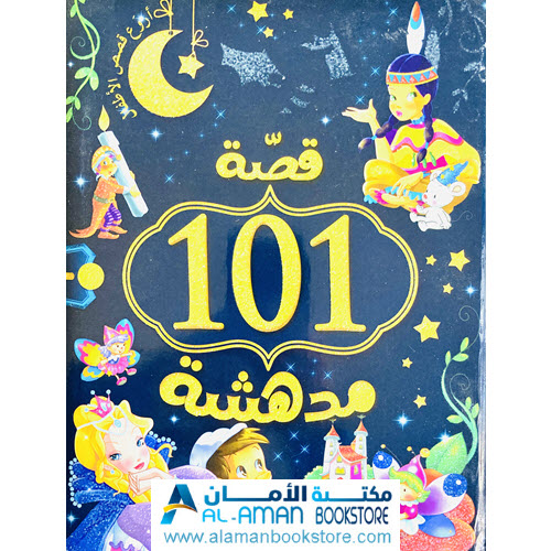 Al-Aman Bookstore - Arabic & Islamic Bookstore in USA - مكتبة الأمان - 101 قصة مدهشة