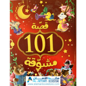 Al-Aman Bookstore - Arabic & Islamic Bookstore in USA - مكتبة الأمان - 101 قصة مشوقة