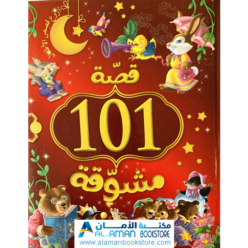 Al-Aman Bookstore - Arabic & Islamic Bookstore in USA - مكتبة الأمان - 101 قصة مشوقة
