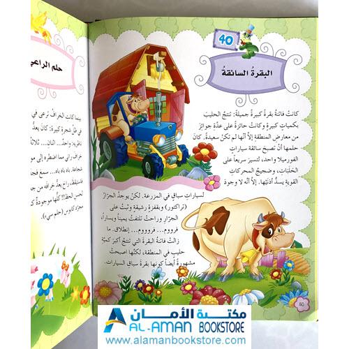 Al-Aman Bookstore - Arabic & Islamic Bookstore in USA - مكتبة الأمان - 101 قصة من المزرعة