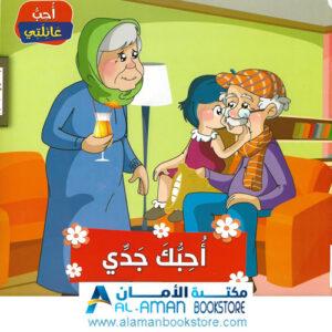 Arabic Bookstore in USA - أحب عائلتي - أحبك جدي - مكتبة عربية في أمريكا