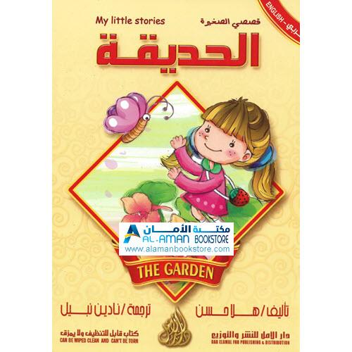 Arabic Bookstore in USA - قصصي الصغيرة - الحديقة - مكتبة عربية في أمريكا