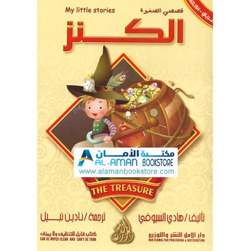 Arabic Bookstore in USA - قصصي الصغيرة - الكنز - مكتبة عربية في أمريكا