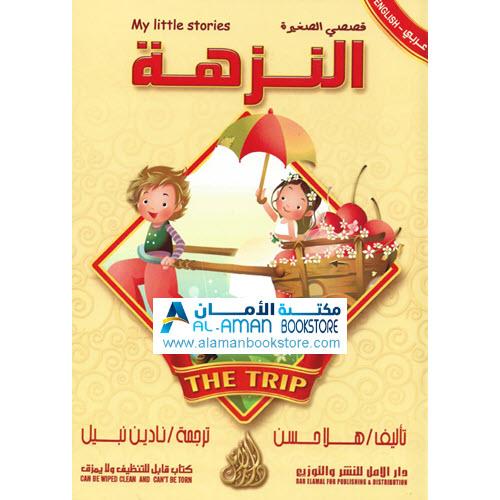 Arabic Bookstore in USA - قصصي الصغيرة - النزهة - مكتبة عربية في أمريكا