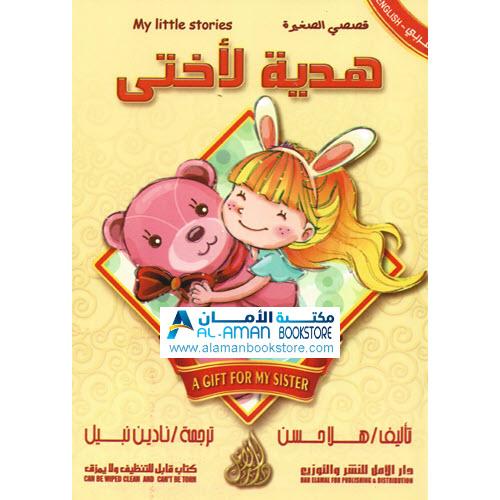 Arabic Bookstore in USA - قصصي الصغيرة - هدية لاختي - مكتبة عربية في أمريكا