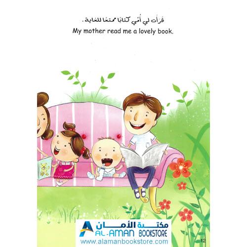 Arabic Bookstore in USA - قصصي الصغيرة - الرحلة - مكتبة عربية في أمريكا