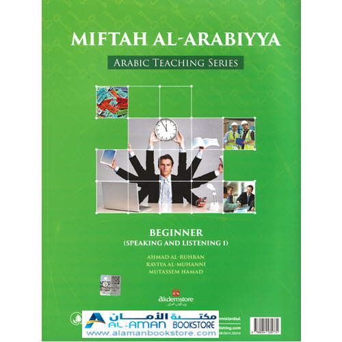 00 Arabic Bookstore in USA - Miftah Al-Arabiyya A1 - Reading & Writing - مفتاح العربية -- المستوى المبتدئ