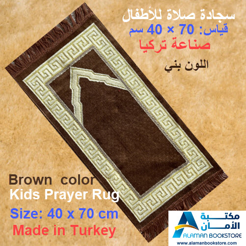 Arabic Bookstore in USA - مكتبة عربية في أمريكا - سجادة صلاة للأطفال - مصلاية - Prayer rug for kids - red 2