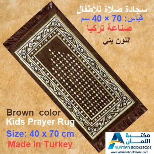 Arabic Bookstore in USA - مكتبة عربية في أمريكا - سجادة صلاة للأطفال - مصلاية - Prayer rug for kids - Brown
