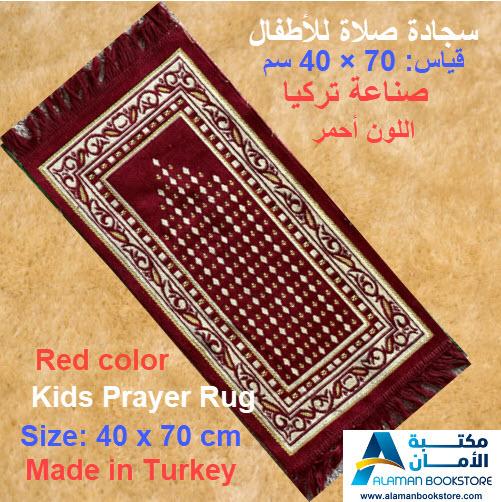 Arabic Bookstore in USA - مكتبة عربية في أمريكا - سجادة صلاة للأطفال - مصلاية - Prayer rug for kids - red