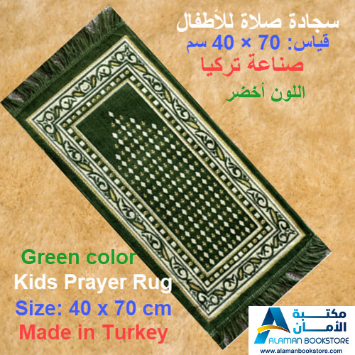Arabic Bookstore in USA - مكتبة عربية في أمريكا - سجادة صلاة للأطفال - مصلاية - Prayer rug for kids