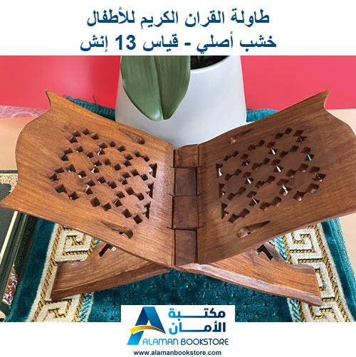 Arabic Bookstore in USA - مكتبة عربية في أمريكا - كرسي القران - طاولة القران - Quran Stand - Quran Table - Quran Rahal