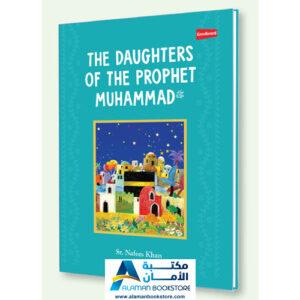 Arabic Bookstore in USA - مكتبة عربية في أمريكا - The Daughters of the Prophet Muhammad