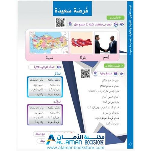 Arabic Bookstore in USA - Miftah Al-Arabiyya A1 - Reading & Writing - مفتاح العربية -- المستوى المبتدئ