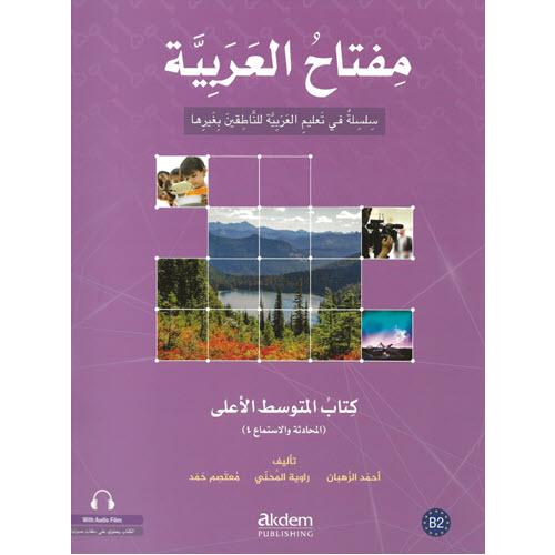 Arabic Bookstore in USA - Miftah Al-Arabiyya - Speaking & Listening 4 - مفتاح العربية -- المستوى المتوسط الأعلى 4 - المحادثة والاستماع