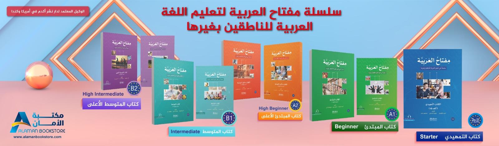 سلسلة مفتاح لتعليم العربية