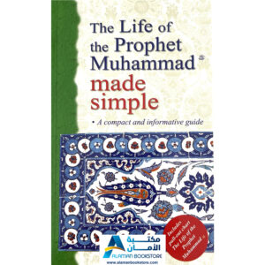 Al-Aman Bookstore - Arabic & Islamic Bookstore in USA - Prophet Mohamad Life Made Simple