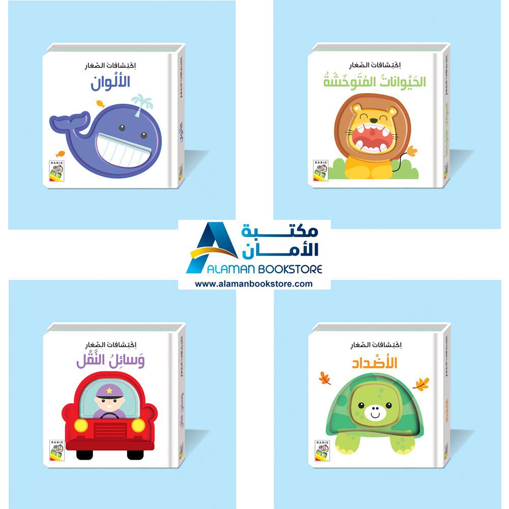 Arabic Board Books - Arabic Bookstore in USA - مكتبة الأمان - إكتشافات الصغار