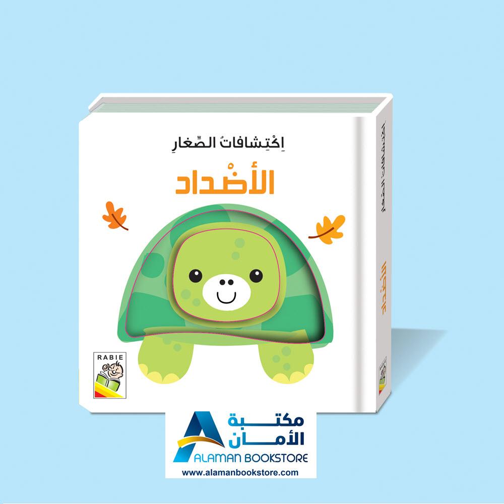 Arabic Board Books - Arabic Bookstore in USA - مكتبة الأمان - إكتشافات الصغار - الاضداد - المعكوسات