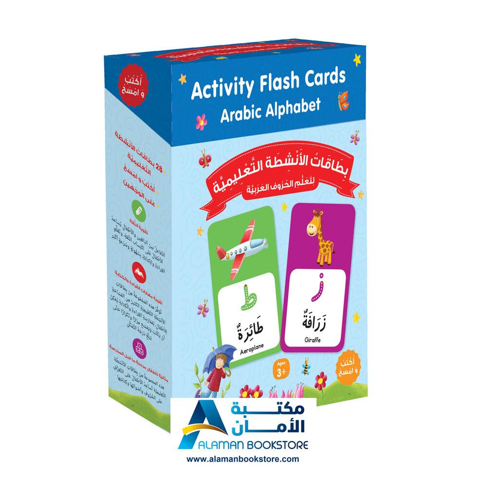 Arabic Bookstore in USA - مكتبة عربية في أمريكا - Activity Flash Cart - Arabic Alphabet -00- بطاقات الحروف العربية