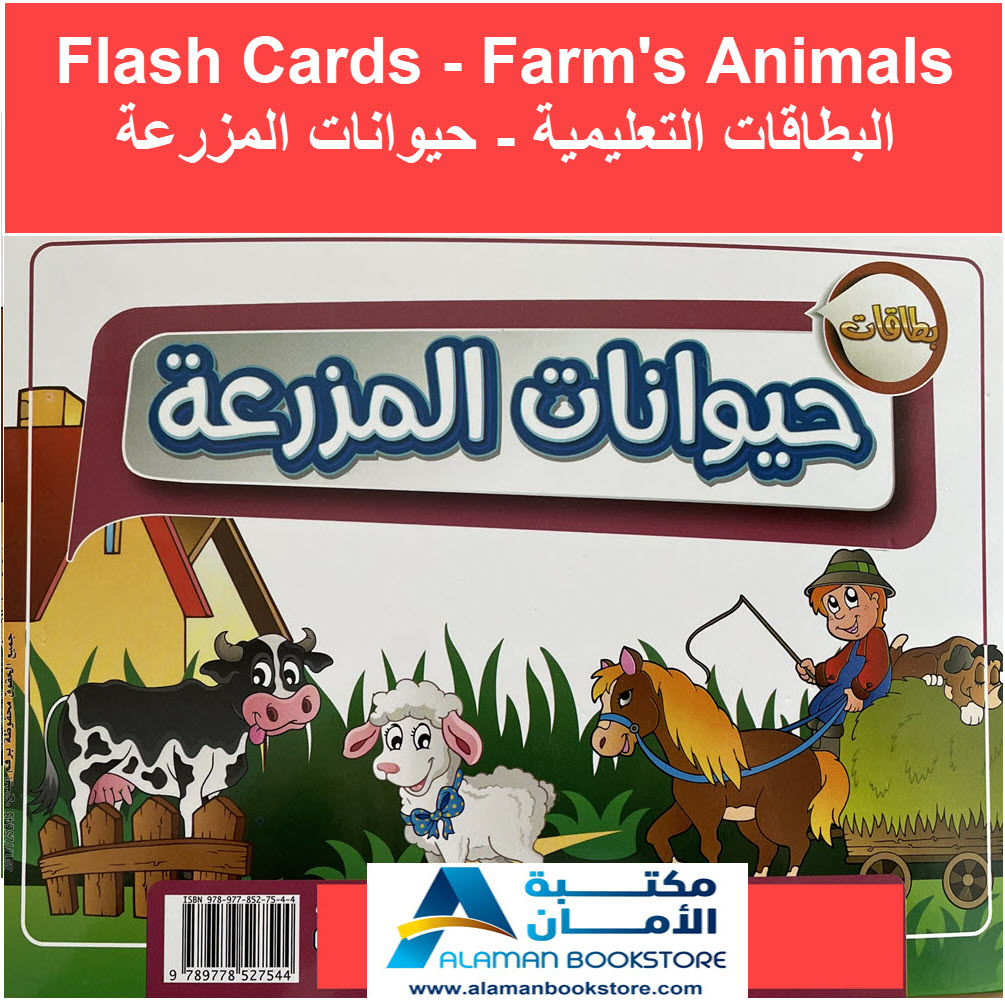 Arabic Bookstore in USA - Learing Arabic Flash Cards - Farm's Animals - بطاقات تعليمية - حيوانات المزرعة - مكتبة عربية في أمريكا