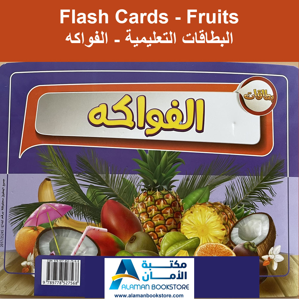 Arabic Bookstore in USA - Learing Arabic Flash Cards - Fruits - بطاقات تعليمية - الفواكه - مكتبة عربية في أمريكا