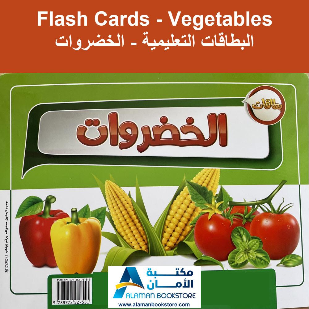 Arabic Bookstore in USA - Learing Arabic Flash Cards - Vegetables - بطاقات تعليمية - الخضروات - مكتبة عربية في أمريكا